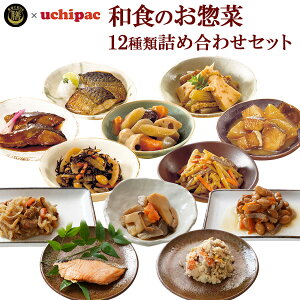 和風総菜 レトルト おかず 12種類 詰め合わせセット 野菜 魚 根菜 常温保存 弁当