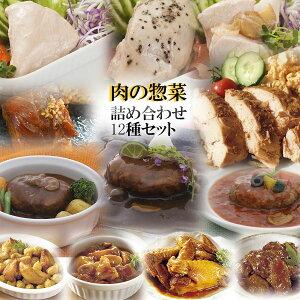 レトルト惣菜 厳選 肉のおかず詰め合わせ12種セット 洋食 サラダ 煮込み料理 常温保存 レンジ調理 一人暮らし ギフト