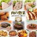 レトルト惣菜 厳選 肉のおかず詰め合わせ12種セット 洋食 サラダ 煮込み料理 常温保存 レンジ調理 一人暮らし ギフ…