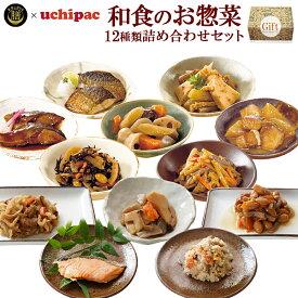 (ギフトボックス) 和風総菜 レトルト おかず 12種類 詰め合わせセット 野菜 魚 根菜 常温保存 弁当 お中元 父の日