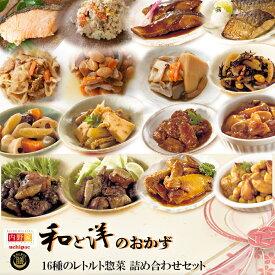 レトルト 惣菜 和と洋のおかず 詰め合わせセット 16種類 レトルト惣菜 無菌 無添加 常温保存 サラダチキン 洋食 丼 煮込み料理 レンジ調理