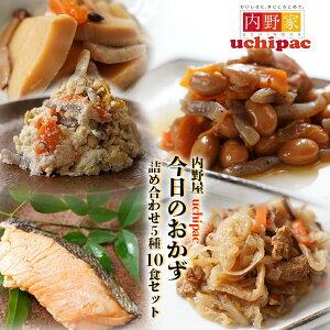 無添加レトルト惣菜 今日のおかず 詰め合わせ5種10食セット 内野屋 常温保存 レンジ調理 非常食