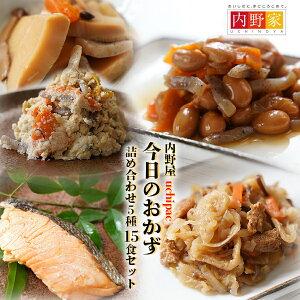 無添加レトルト惣菜 今日のおかず 詰め合わせ5種15食セット 内野屋 常温保存 レンジ調理 非常食