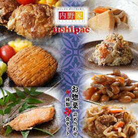 惣菜 詰め合わせ 7種類21食セット 無添加 常温保存 uchipac  ウチパク 内野屋 レトルト惣菜 ロングライフ 非常食