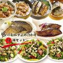 レトルト惣菜 厳選 魚のおかず詰め合わせ9種セット 洋食 サラダ 丼 常温保存 レンジ調理