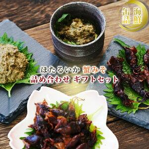海鮮 缶詰 ほたるいか 蟹みそ 計6食 詰め合わせ ギフトセット 兵庫県 ハマダセイ ご飯のお供 プレゼント 常温保存 保存食 非常食
