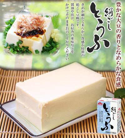 常温保存絹ごし豆腐290g長期保存森永非常食丸大豆ロングライフ