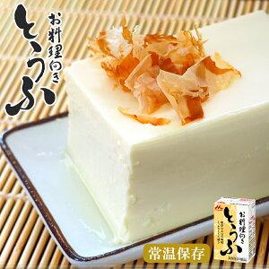 常温保存 料理用豆腐290g 長期保存 ロングライフ豆腐 森永 非常食 丸大豆