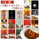 日本一周 ご当地レトルトカレー 15種類詰め合わせセット アソート 名物カレー 常温保存 お土産 非常食 保存食 プレゼ…