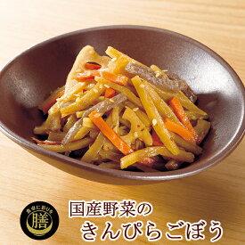 きんぴらごぼう 食卓に彩りを 膳 惣菜 おかず 常温保存