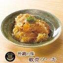 沖縄の味 軟骨ソーキ 140g 食卓に彩りを 膳 レトルト 惣菜 おかず 常温保存