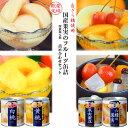 缶づめ 国産 白ざら糖使用 国産果実のフルーツ缶詰 4種類8個詰め合わせセット 国分 シラップづけ 3年保存 デザ…