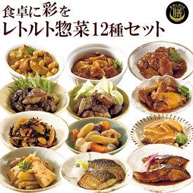 レトルト惣菜 膳惣菜 詰め合わせ12種セット 食卓に彩りを 膳 常温保存 和食 一人暮らし ギフト お中元