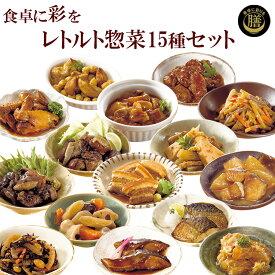 レトルト 和風 惣菜 膳惣菜 詰め合わせ15種セット 食卓に彩りを 膳 常温保存 一人暮らし ギフト お中元 御歳暮