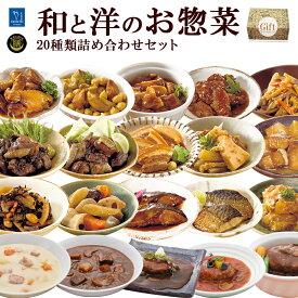 (ギフトボックス)レトルト惣菜 和と洋の惣菜 詰め合せ20種類セット 食卓に彩を膳 神戸開花亭 和食 洋食 常温保存 一人暮らし ギフト お中元