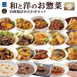 (ギフトボックス)レトルト惣菜 和と洋の惣菜 詰め合せ20種類セット 食卓に彩を膳 神戸開花亭 和食 洋食 常温保存 一人暮らし ギフト お中元 父の日