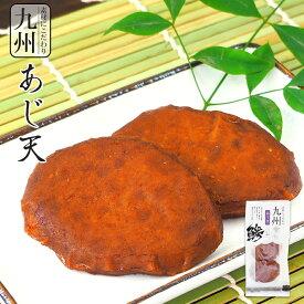 惣菜 九州産 あじ天 25g×2枚入 さつま揚げ 練り物 レトルト おつまみ小林蒲鉾