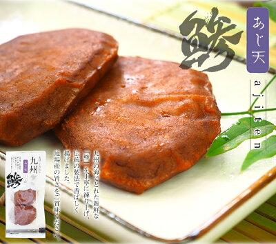惣菜九州産あじ天25g×2枚入練り物レトルトおつまみ小林蒲鉾