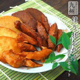 プレゼント 常温惣菜 素材にこだわり九州 おつまみ練り物 5種類20食 詰め合わせセット レトルト食品 さつま揚げ おつまみ 小林蒲鉾、ちくわ、肴