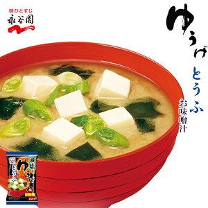 永谷園 フリーズドライ ゆうげとうふx10袋 お味噌汁 減塩 即席 インスタント