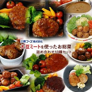レトルト 惣菜 三育フーズ 大豆ミートを使った惣菜 お試し 詰め合わせ 10種セット ヘルシー 野菜 ベジタリアン 弁当 ランチ