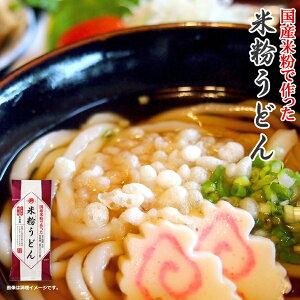 東亜食品 グルテンフリー 国産米粉 米粉うどん 142g(2人前) 小麦・食塩不使用 ヴィーガン ベジタリアン 海外土産
