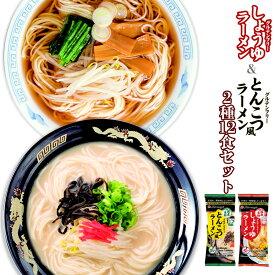東亜食品 グルテンフリー 国産 米粉麺 ラーメン 2種12食セット しょうゆ とんこつ風 ベジタリアン ヴィーガン 海外土産