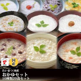たいまつ 国産 おかゆセット10種類20食セット 新潟県産コシヒカリ使用 お試しセット レトルト食品 低カロリー ダイエット 魚沼産こしひかり