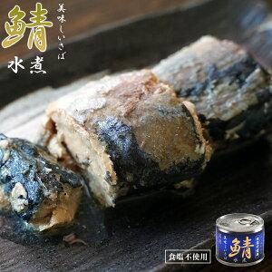 食塩不使用 缶詰め 美味しい鯖水煮 190g さば 国産 減塩 惣菜 素材缶 常温保存 長期保存 非常食