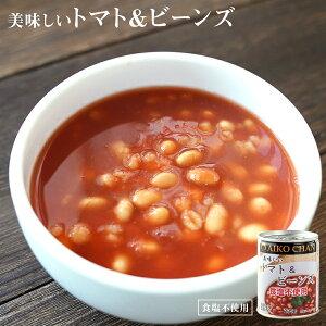 食塩不使用 缶詰め 美味しいトマト&ビーンズ 235g 国産 減塩 素材缶 常温保存 長期保存 非常食