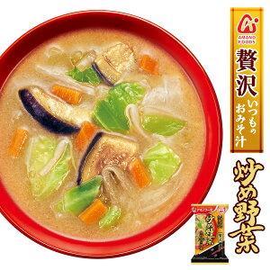 フリーズドライ お味噌汁 贅沢 炒め野菜 アマノフーズ いつものおみそ汁 インスタント