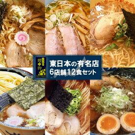 (ギフトボックス) ご当地ラーメン 東日本 有名店 厳選詰め合わせ 6店舗12食セット (関東、中部、東北) ギフト プレゼント お歳暮 お中元 父の日 景品