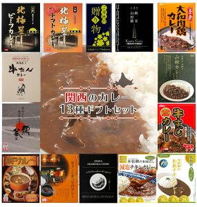 (ご当地ギフト)西日本(関西)の特選 レトルト ご当地カレー 13種類 詰め合わせセット 名物カレー 簡単調理 ギフト お歳暮 お年賀 お中元 プレゼント