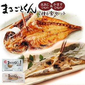 まるごとくん2種6食セット 干物 魚 真あじ かます 真空パック 常温保存 レトルト 惣菜 国産