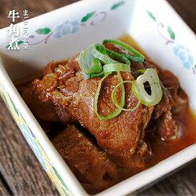 レトルト 惣菜 おかず 和食 牛角煮 100g(1〜2人前)