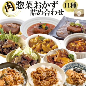 (ギフトボックス)レトルト食品 お惣菜 肉のおかず詰め合わせ11種セット 洋食 丼 煮込み料理 常温保存 レンジ調理 一人暮らし ギフト 母の日 父の日 お中元