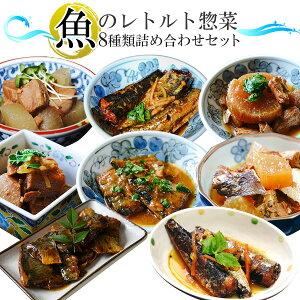 レトルト 惣菜 煮魚8種類セット 和風 おかず 1年保存 常温  お中元 お歳暮