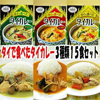 タイの台所 タイで食べたタイカレー 3種類15食セット【あす楽対応】
