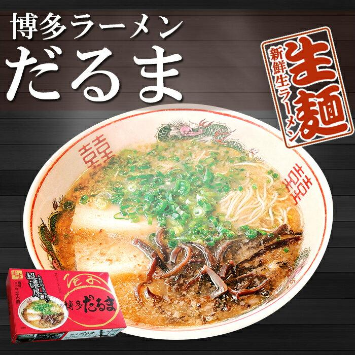 九州 博多 だるま らーめん 2食入 (豚骨) 生麺 ご当地ラーメン【あす楽対応】