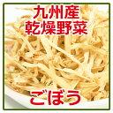 乾燥野菜 国産 九州産 ごぼう 千切 100g