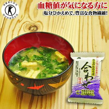 トクホ血糖値松谷のみそ汁フリーズドライ(合わせ)14g×10袋セット【減塩・豊富な食物繊維】