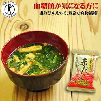 トクホ血糖値松谷のみそ汁フリーズドライ(赤だし)14g×10袋セット【減塩・豊富な食物繊維】