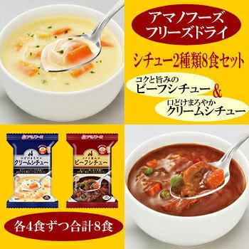 アマノフーズ フリーズドライ シチュー 2種類8食セット (クリームシチュー&ビーフシチュー) 【あす楽対応】