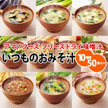 アマノフーズ フリーズドライ味噌汁 いつものおみそ汁 10種類50食セット 詰め合わせ【あす楽対応】