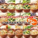 フリーズドライ アマノフーズ 味噌汁 いつものおみそ汁シリーズ 15種類60食セット お歳暮 お中元 ギフト 詰め合わせ【…