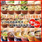 アマノフーズフリーズドライ味噌汁いつものおみそ汁&味わうおみそ汁18種類36食セット【あす楽対応】