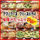アマノフーズフリーズドライ味噌汁たっぷり20種類40食セット【あす楽対応】