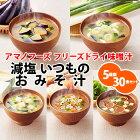 アマノフーズフリーズドライ減塩味噌汁いつものおみそ汁5種類30食セット【あす楽対応】