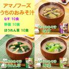 アマノフーズうちのおみそ汁3種類30食セット(なす・野菜・ほうれん草)【あす楽対応】