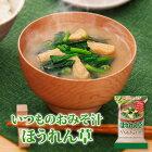 アマノフーズフリーズドライ味噌汁いつものおみそ汁ほうれん草7g×10食セット